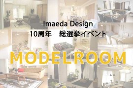 ☆Imaeda Design 10th  anniversary 総選挙☆【モデルルーム】