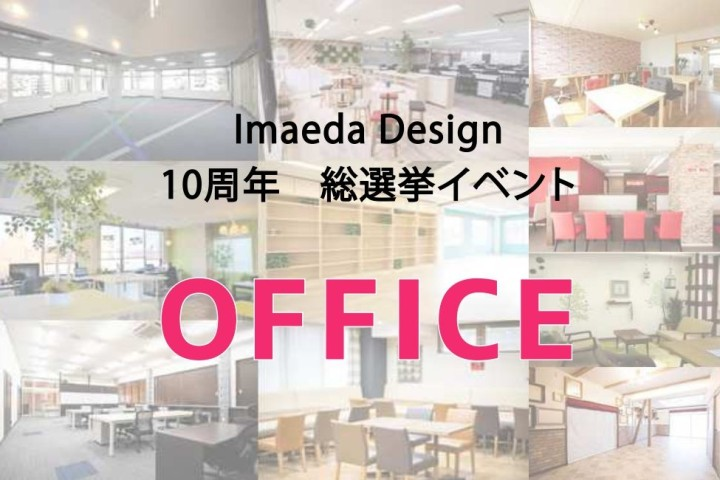 ☆Imaeda Design 10th  anniversary 総選挙☆【オフィス】